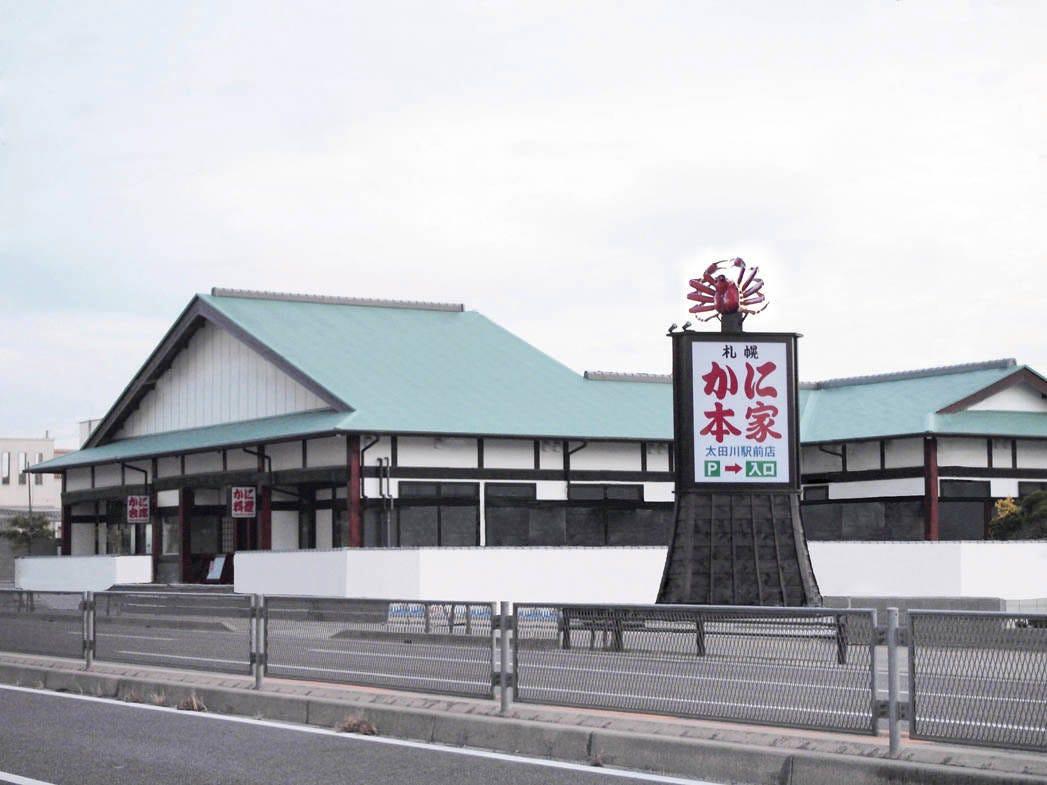 札幌かに本家 太田川駅前店