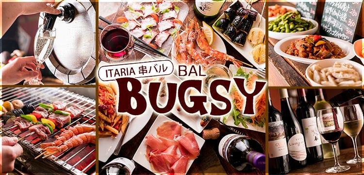がぶ飲みワインと大衆イタリアン BAL BUGSY~バルバグジー~