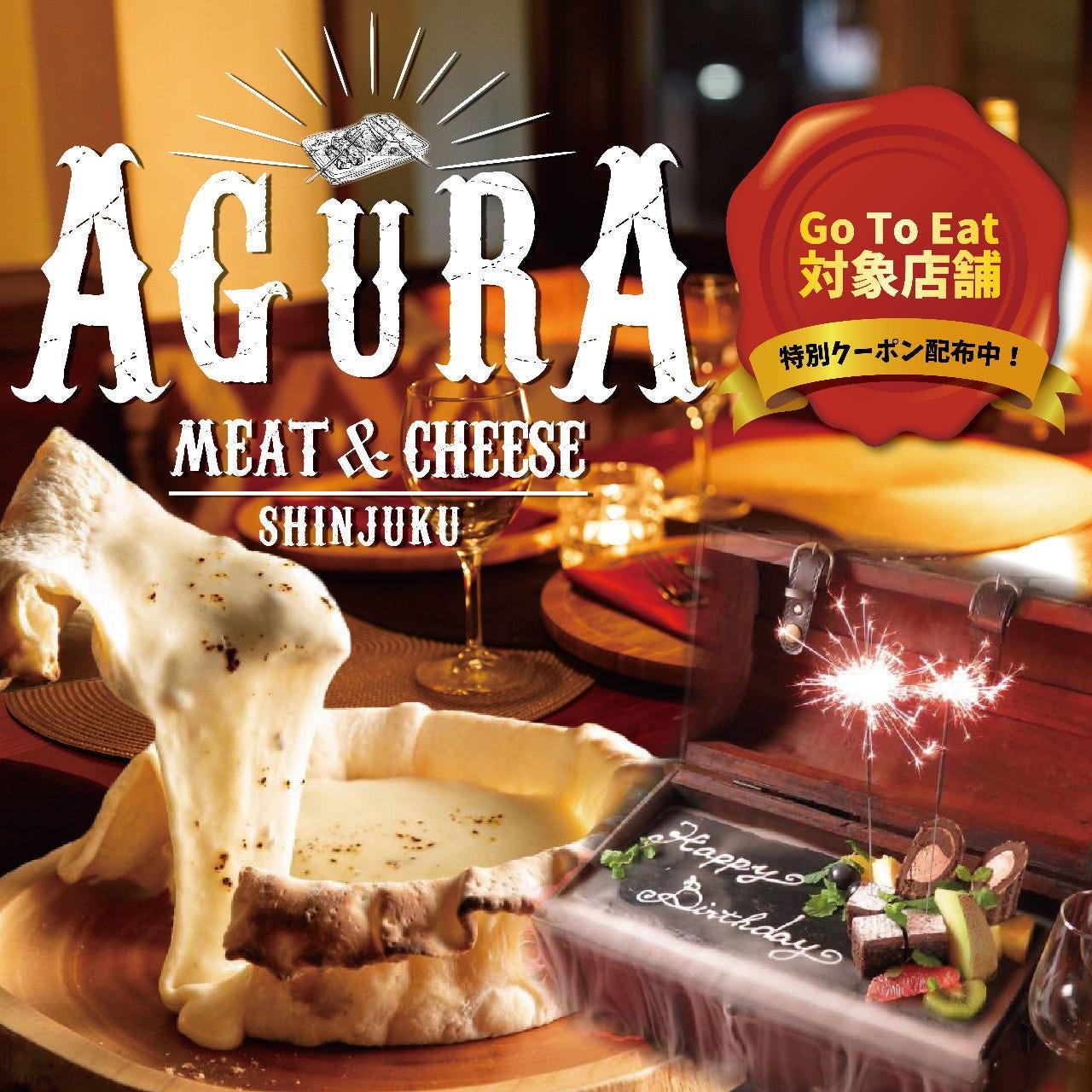 個室 肉バル AGURA 新宿本店