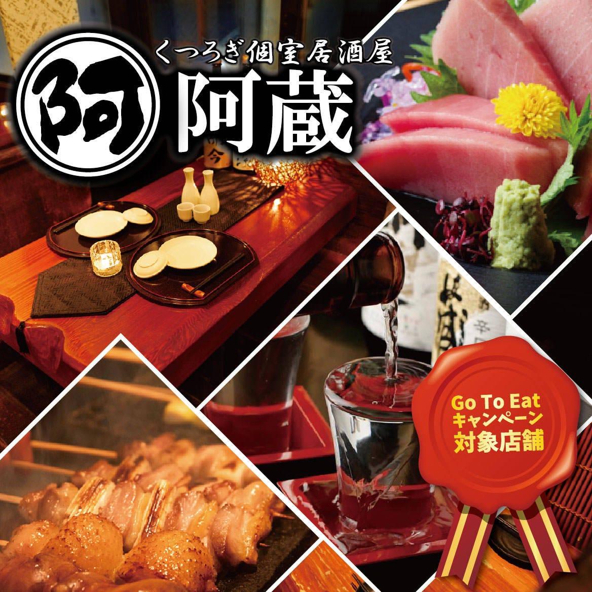 寛ぎ個室居酒屋 阿蔵〜あぐら〜 新宿東口本店