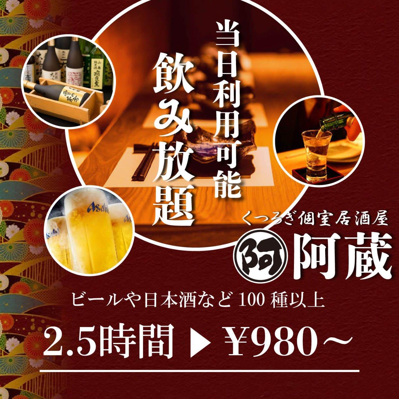 【お得】2.5時間飲み放題980円!!