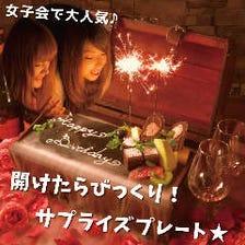 誕生日・記念日に宝箱でサプライズ!