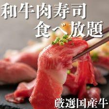 自慢の絶品和牛の肉寿司が食べ放題♪