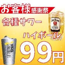 【日~木限定】ハイボールとサワー何杯飲んでも1杯99円でご提供《席のみプラン》