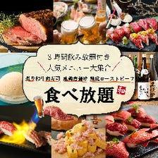 『GoToEat対象』【大人気飛騨牛シリーズ】全7品『肉寿司食べ放題コース』生ビール付き3h飲み放題