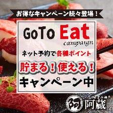 【Go To Eat】でお得に宴会を♪
