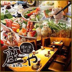 【全席個室】炙り肉と厳選鍋× 和食居酒屋 座や 浦和店