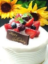 お誕生日・記念日は美味しく♪