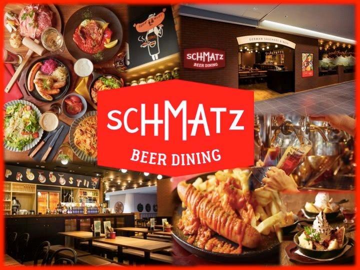 クラフトビールダイニング SCHMATZ ‐シュマッツ‐ ルミネ池袋