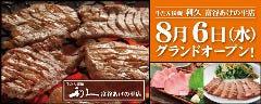 牛たん炭焼 利久 富谷あけの平店