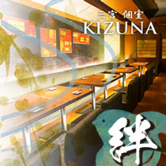 地鶏・地酒・地野菜 絆-KIZUNA- 三宮本店