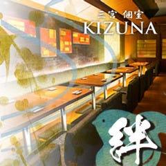 個室・地鶏・地酒 絆-KIZUNA- 三宮本店