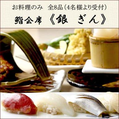 鮨匠 Sakura  コースの画像