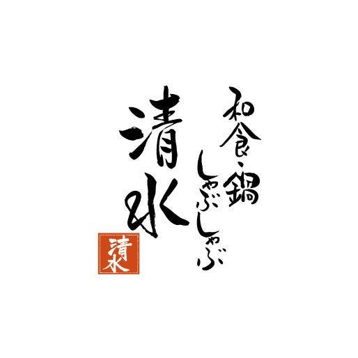 しゃぶしゃぶ清水 山口宇部店