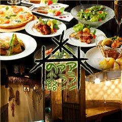 アランアランの小路 隠れ家イタリアン・個室居酒屋