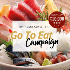 GoToEat キャンペーン参加店