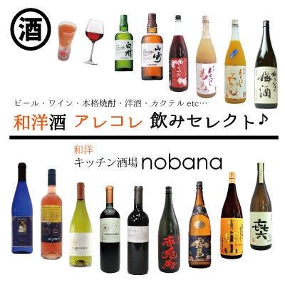 ★和洋百酒アレコレ★