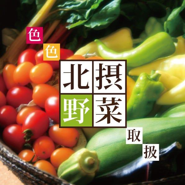★大阪・兵庫県産の地元食材をお届け