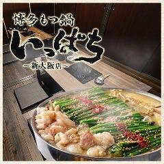 博多もつ鍋 いっぱち 新大阪店
