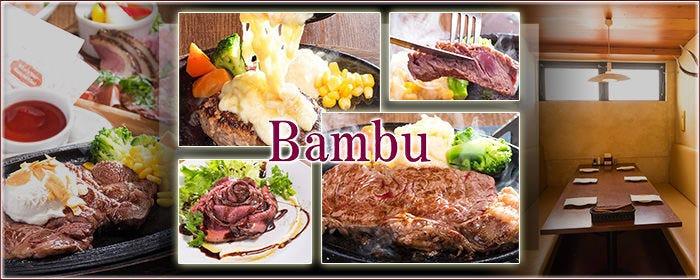 ステーキ&ワイン Bambu[バンブゥ] 二子新地店