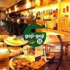 楽笑酒場 goji‐goji(ごじごじ)中町店