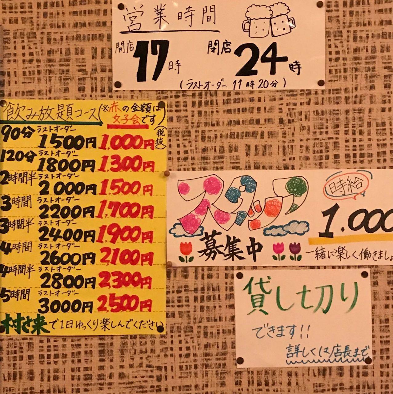 村さ来 菊川店