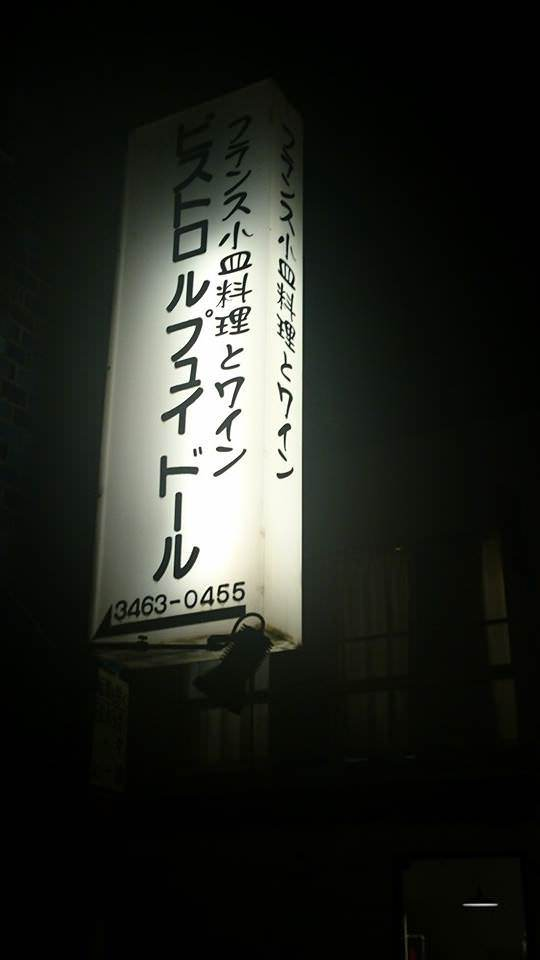~恵比寿公園側の曲がり角の看板!昔から変わらず割と有名です