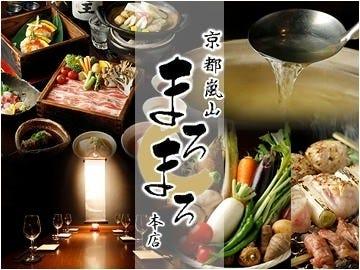 金の和食 京都嵐山 まろまろ 本店  コースの画像