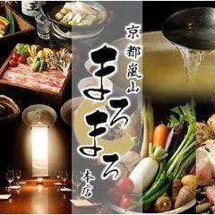 金の和食 京都嵐山 まろまろ 本店
