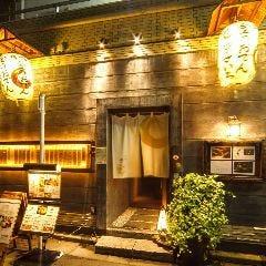 金のおでん 京都嵐山 まろまろ 本店
