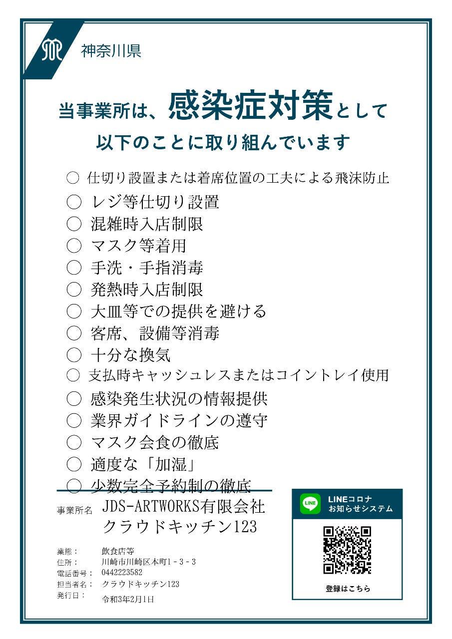 神奈川県感染症対策ガイドラインに沿って、サービスをご提供!