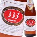 333(バババー)ビール