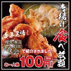 100円唐揚げ食べ放題のお店 炙りや鶏兵衛 梅田駅前店