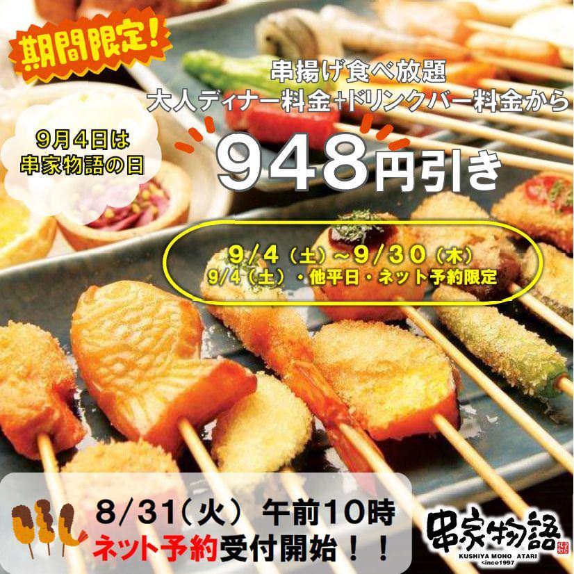 【ランチ】ネット予約限定\串家の日イベント/串揚げ食べ放題+ドリンクバーが特別価格に!