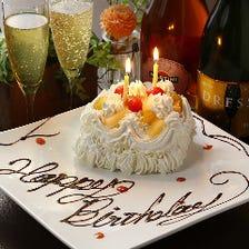 誕生日や記念日をサプライズでお祝い