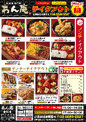 豆腐&地鶏 あん庵 赤坂店