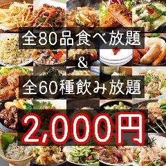 食べ放題専門店 腹いっぺいちゃん 新宿東口本店