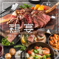 肉バル 完全個室居酒屋 ‐torien‐ とりえん 新宿東口甲州街道店