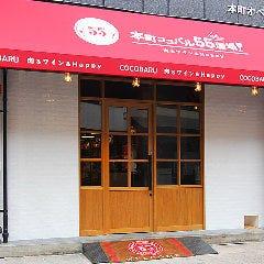 肉バル×個室 本町ココバル55酒場 岡山駅前店
