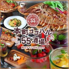55sakaba Okayamaekimaeten