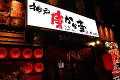 お鍋と焼肉酒場 神戸唐から亭 周南店