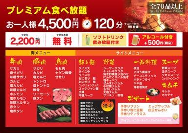 焼肉dining 萬次郎  コースの画像