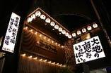 駒沢通り沿い! 大きな看板が目印!