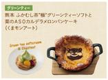 """熊本ふかむし茶""""極""""グリーンティーソフトのASOカルデラパンケーキ 栗"""