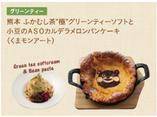 """熊本ふかむし茶""""極""""グリーンティーソフトのASOカルデラパンケーキ あずき"""