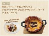 阿蘇ジャージー牛乳入りソフトのASOカルデラパンケーキ チョコバナナ
