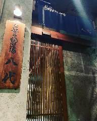 お好み焼道場 八代 納屋橋店