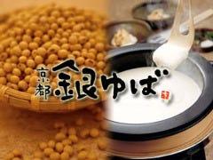 京都銀ゆば 鳥取駅前店