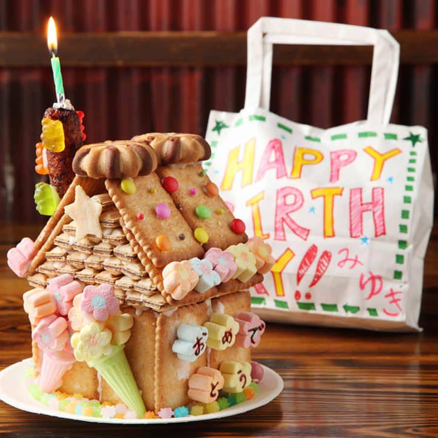 【特別な誕生日におすすめコース】2h飲み放題★★お菓子のお家 or 揚げデコパン付き
