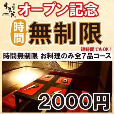 古民家風個室と九州料理 うまか  コースの画像